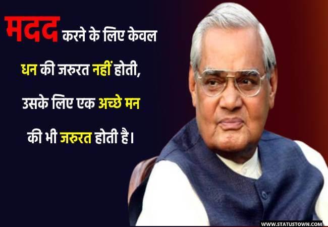 मदद करने के लिए केवल धन की जरुरत नहीं होती, उसके लिए एक अच्छे मन की भी जरुरत होती है। - Atal Bihari Vajpayee download