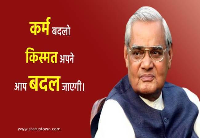 atal bihari vajpayee hindi status