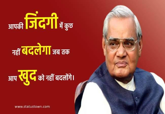 आपकी जिंदगी में कुछ नहीं बदलेगा जब तक आप खुद को नहीं बदलोंगे। - Atal Bihari Vajpayee download