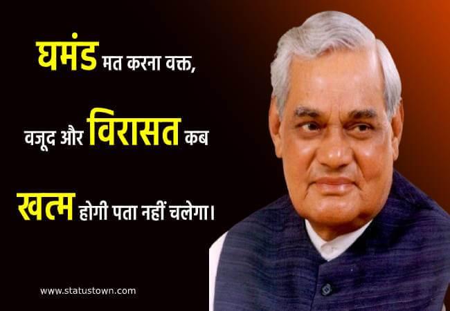 घमंड मत करना वक्त, वजूद और विरासत कब खत्म होगी पता नहीं चलेगा। - Atal Bihari Vajpayee download