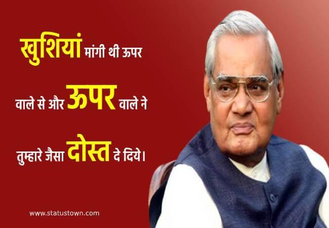 खुशियां मांगी थी ऊपर वाले से और ऊपर वाले ने तुम्हारे जैसा दोस्त दे दिये। - Atal Bihari Vajpayee download