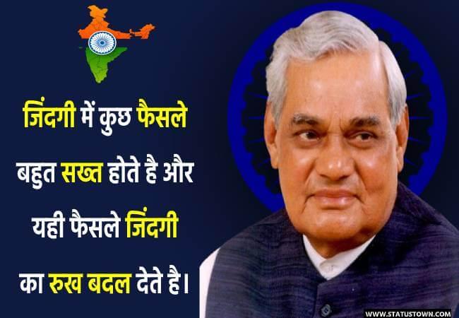 जिंदगी में कुछ फैसले बहुत सख्त होते है और यही फैसले जिंदगी का रुख बदल देते है। - Atal Bihari Vajpayee download