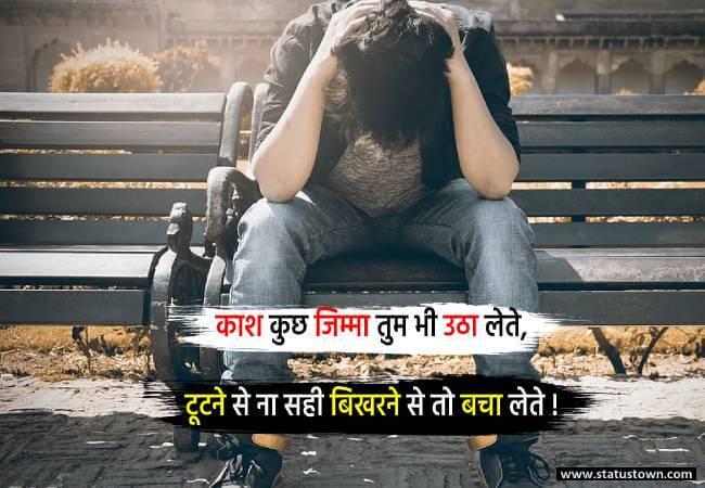 काश कुछ जिम्मा तुम भी उठा लेते, टूटने से ना सही बिखरने से तो बचा लेते ! - Alone Status for boy in Hindi download