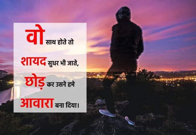 वो साथ होते तो शायद सुधर भी जाते, छोड़ कर उसने हमे आवारा बना दिया। - Attitude Status in Hindi download