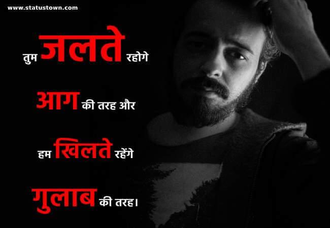 तुम जलते रहोगे आग की तरह, और हम खिलते रहेंगे गुलाब की तरह। - Attitude Status in Hindi download