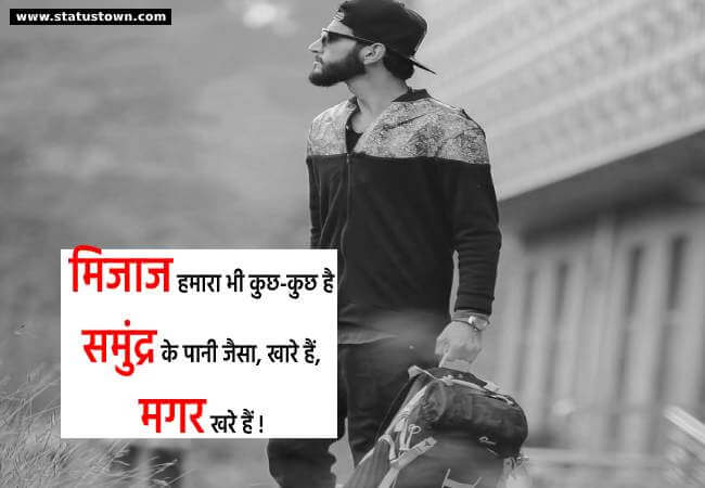 मिजाज हमारा भी कुछ-कुछ है समुंद्र के पानी जैसा, खारे हैं, मगर खरे हैं ! - Attitude Status in Hindi download