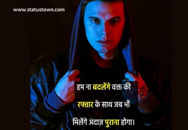 हम ना बदलेंगे वक्त की रफ्तार के साथ जब भी मिलेंगे अंदाज़ पुराना होगा। - Attitude Status in Hindi download