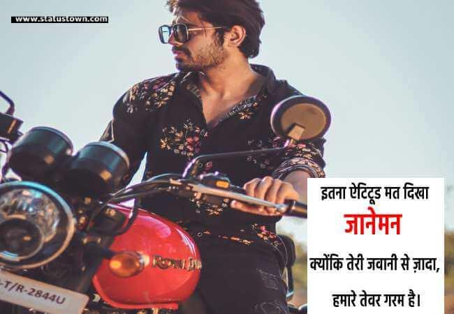 इतना ऐटिटूड मत दिखा जानेमन, क्योंकि तेरी जवानी से ज़ादा, हमारे तेवर गरम है। - Attitude Status in Hindi download