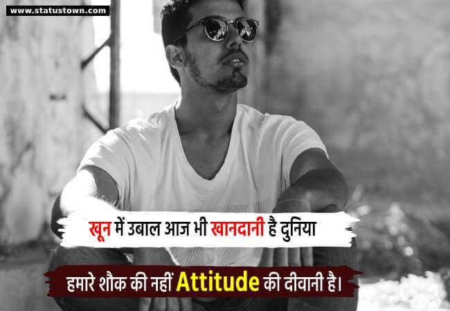 खून में उबाल आज भी खानदानी है, दुनिया हमारे शौक की नहीं Attitude की दीवानी है। - Attitude Status in Hindi download