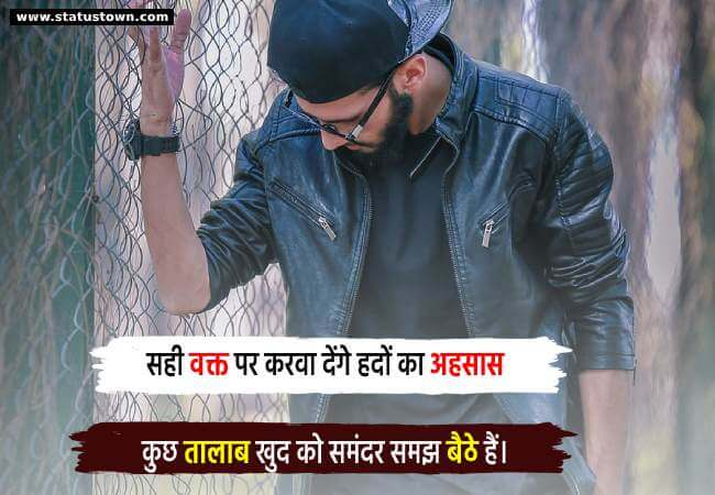 सही वक्त पर करवा देंगे हदों का अहसास, कुछ तालाब खुद को समंदर समझ बैठे हैं। - Attitude Status in Hindi download