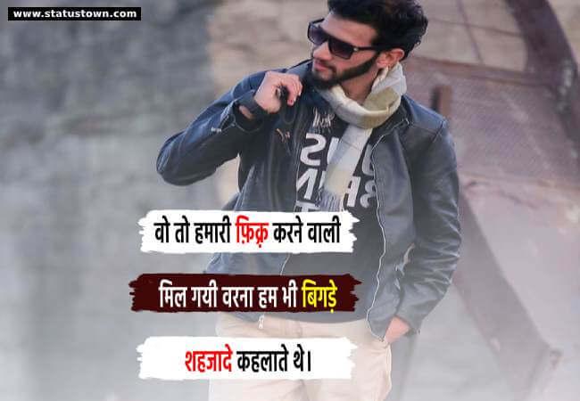 वो तो हमारी फ़िक़्र करने वाली मिल गयी वरना हम भी बिगड़े शहजादे कहलाते थे। - Attitude Status in Hindi download