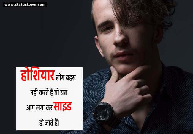 होशियार लोग बहस नही करते हैं, वो बस आग लगा कर साइड हो जातें हैं। - Attitude Status in Hindi download