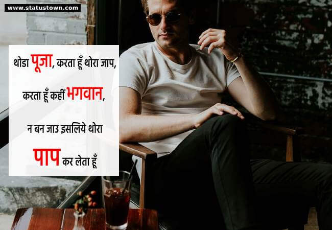थोडा पूजा, करता हूँ थोरा जाप, करता हूँ कहीं भगवान, न बन जाउ इसलिये थोरा पाप कर लेता हूँ - Attitude Status in Hindi download