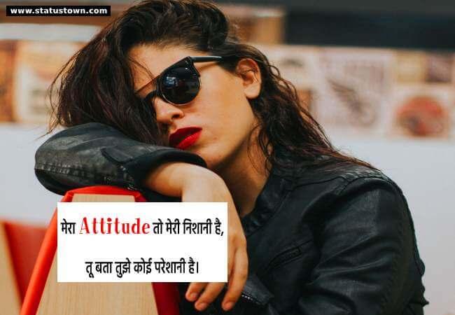 मेरा Attitude तो मेरी निशानी है, तू बता तुझे कोई परेशानी है। - Attitude Status in Hindi download