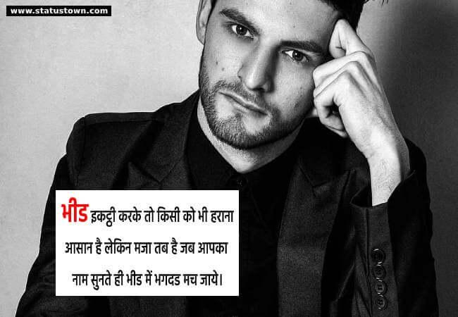 भीड इकट्ठी करके तो किसी को भी हराना आसान है लेकिन मजा तब है जब आपका नाम सुनते ही भीड में भगदड मच जाये। - Attitude Status in Hindi download