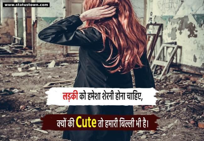 लड़की को हमेशा शेरनी होना चाहिए, क्यों की Cute तो हमारी बिल्ली भी है। - Attitude Status in Hindi download
