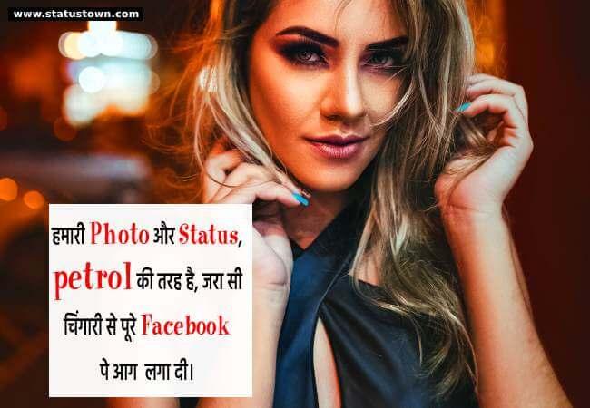 हमारी Photo और status, petrol की तरह है, जरा सी चिंगारी से पूरे facebook पे आग  लगा दी। - Attitude Status in Hindi download