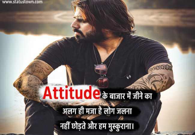Attitude के बाजार  में जीने का अलग ही मजा  है लोग जलना नहीं छोड़ते और हम मुस्कुराना। - Attitude Status in Hindi download