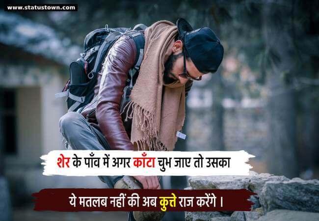 शेर के पाँव में अगर काँटा चुभ जाए, तो उसका ये मतलब नहीं की अब कुत्ते राज करेंगे । - Attitude Status in Hindi download