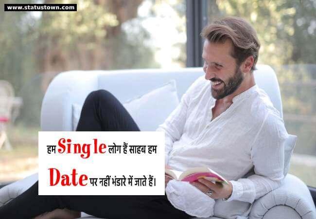 हम Single लोग हैं साहब, हम Date पर नहीं भंडारे में जाते हैं। - Attitude Status in Hindi download