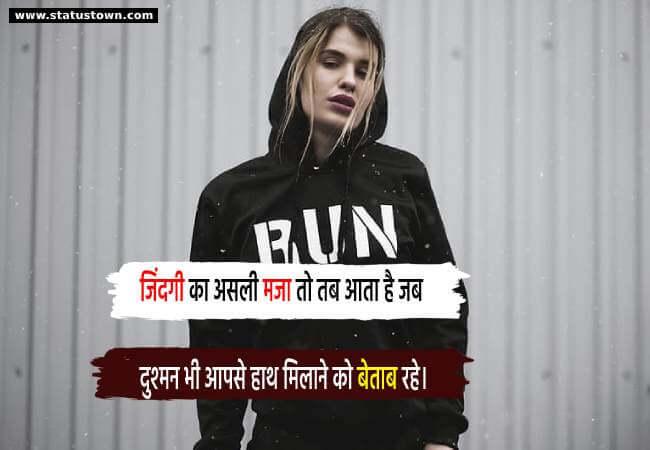 जिंदगी का असली मजा तो तब आता है, जब दुश्मन भी आपसे हाथ मिलाने को बेताब रहे। - Attitude Status in Hindi download