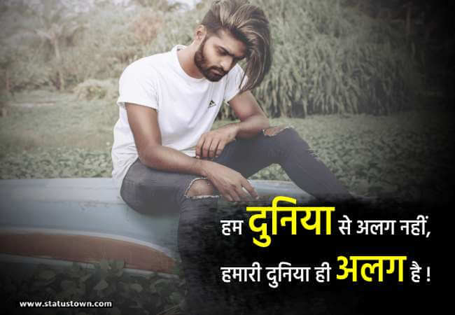 हम दुनिया से अलग नहीं, हमारी दुनिया ही अलग है ! - Attitude Status in Hindi download