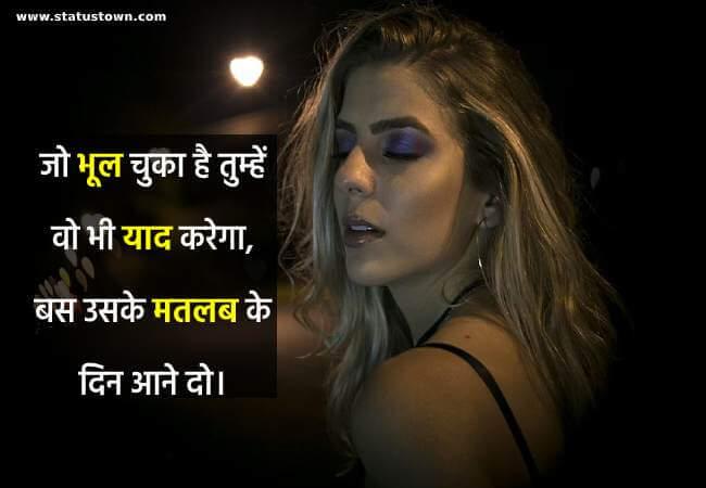 जो भूल चुका है तुम्हें वो भी याद करेगा, बस उसके मतलब के दिन आने दो। - Attitude Status in Hindi download