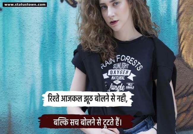 रिश्ते आजकल झूठ बोलने से नही, बल्कि सच बोलने से टूटते हैं। - Attitude Status in Hindi download