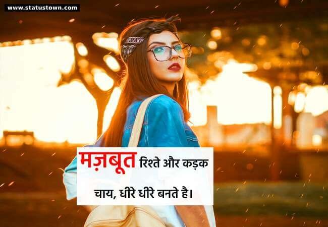 मज़बूत रिश्ते और कड़क चाय, धीरे धीरे बनते है। - Attitude Status in Hindi download