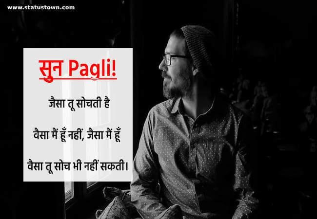 सुन Pagli! जैसा तू सोचती है वैसा मैं हूँ नहीं, जैसा मैं हूँ वैसा तू सोच भी नहीं सकती। - Attitude Status in Hindi download