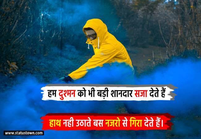 हम दुश्मन को भी बड़ी शानदार सजा देते हैं हाथ नही उठाते बस नजरो से गिरा देते हैं। - Attitude Status in Hindi download