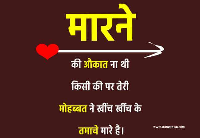 मारने की औकात ना थी किसी की पर तेरी मोहब्बत ने खींच खींच के तमाचे मारे है। - Attitude Status in Hindi download