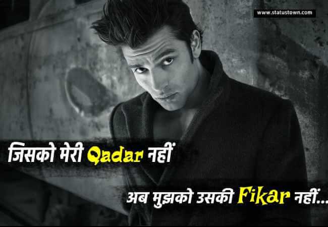 जिसको मेरी QADAR नहीं अब मुझको उसकी FIKAR  नहीं… - Attitude Status in Hindi download