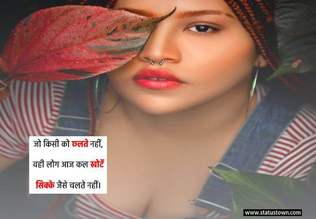 जो किसी को छलते नहीं, वही  लोग आज कल खोटें सिक्के जैसे चलते नहीं। - Attitude Status in Hindi download