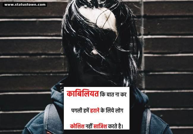 काबिलियत कि बात ना कर पगली, हमें हराने के लिये लोग कोशिश नहीं साजिश करते है| - Attitude Status in Hindi download