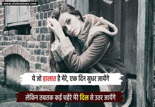ये जो हालात है मेरे, एक दिन सुधर जायेंगे, लेकिन तबतक कई चहेरे मेरे दिल से उतर जायेंगे - Attitude Status in Hindi download