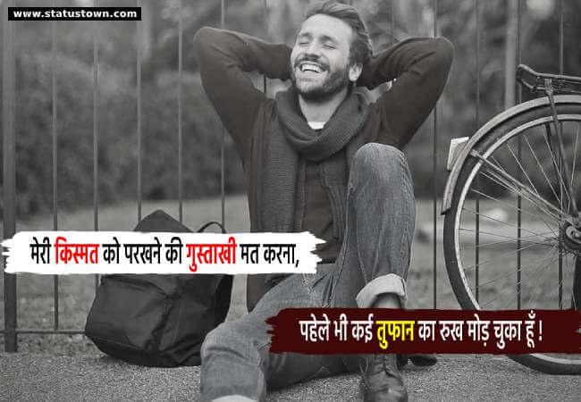 मेरी किस्मत को परखने की गुस्ताखी मत करना, पहेले भी कई तुफान का रुख मोड़ चुका हूँ ! - Attitude Status in Hindi download