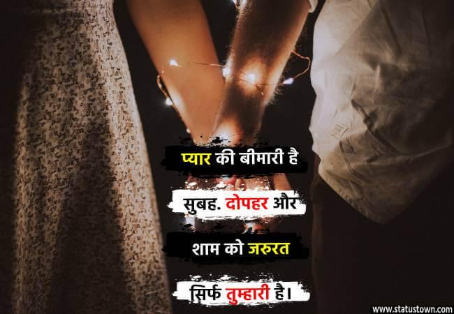 bf love hindi status