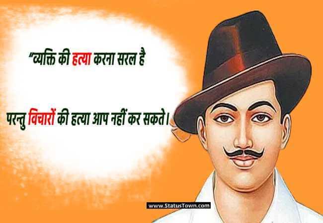 व्यक्ति की हत्या करना सरल है, परन्तु विचारों की हत्या आप नहीं कर सकते। - Bhagat Singh download