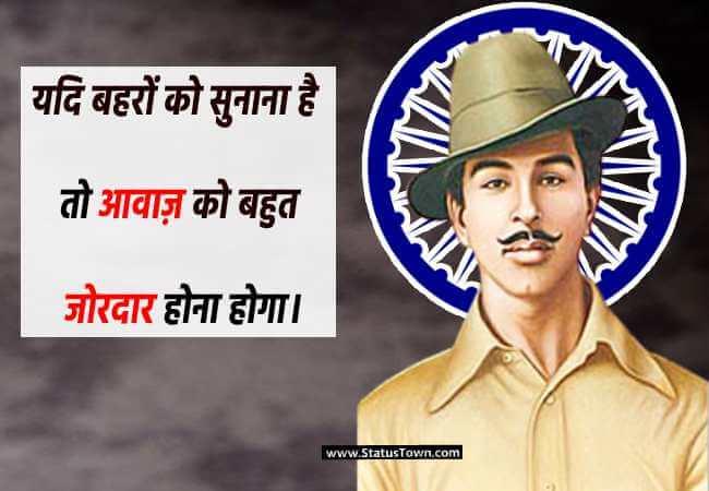 यदि बहरों को सुनाना है तो आवाज़ को बहुत जोरदार होना होगा। - Bhagat Singh download