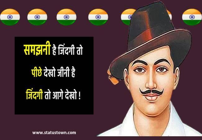 समझनी है जिंदगी तो पीछे देखो जीनी है जिंदगी तो आगे देखो ! - Bhagat Singh download