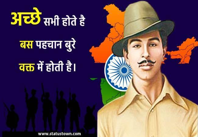 अच्छे सभी होते है बस पहचान बुरे वक्त में होती है। - Bhagat Singh download