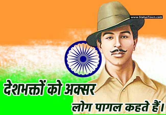 देशभक्तों को अक्सर लोग पागल कहते हैं। - Bhagat Singh download