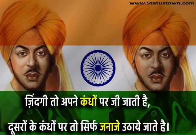 ज़िंदगी तो अपने कंधों पर जी जाती है, दूसरों के कंधों पर तो सिर्फ जनाजे उठाये जाते है। - Bhagat Singh download
