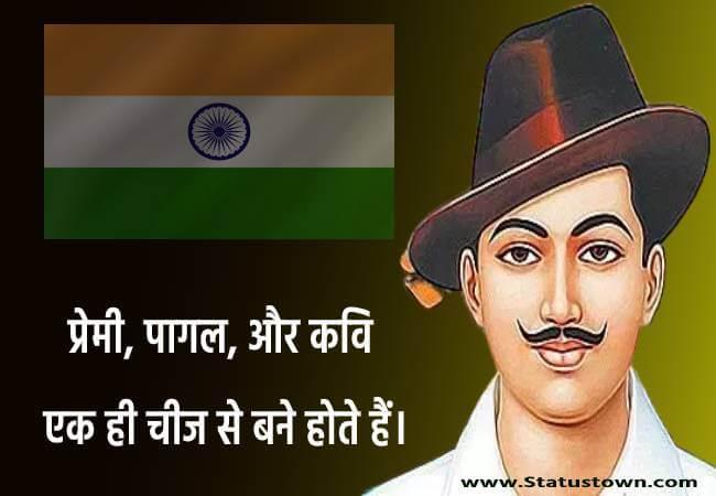 प्रेमी, पागल, और कवि एक ही चीज से बने होते हैं। - Bhagat Singh download