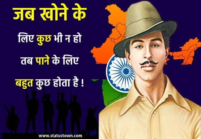 जब खोने के लिए कुछ भी न हो तब पाने के लिए बहुत कुछ होता है ! - Bhagat Singh download