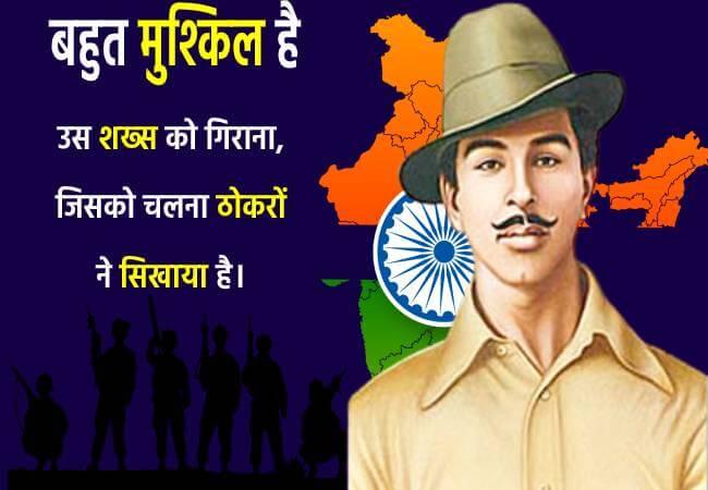 बहुत मुश्किल है उस शख्स को गिराना, जिसको चलना ठोकरों ने सिखाया है। - Bhagat Singh download