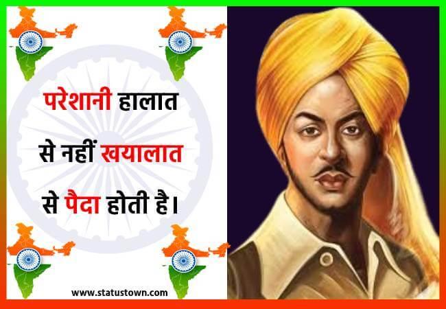 परेशानी हालात से नहीं खयालात से पैदा होती है। - Bhagat Singh download