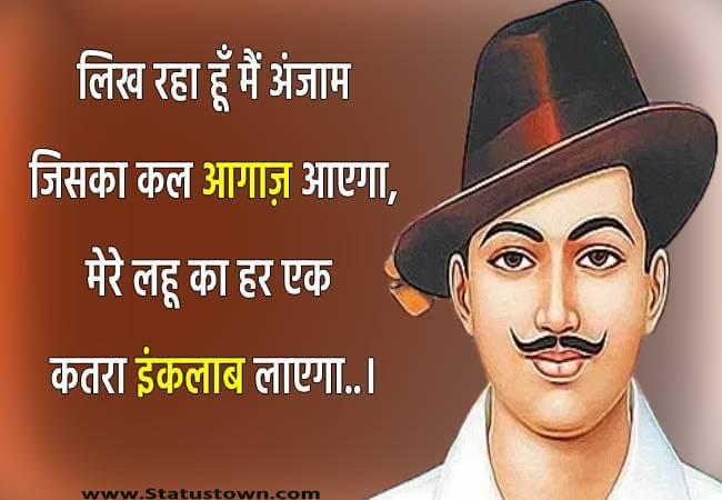 लिख रहा हूँ मैं अंजाम जिसका कल आगाज़ आएगा, मेरे लहू का हर एक कतरा इंकलाब लाएगा। - Bhagat Singh download