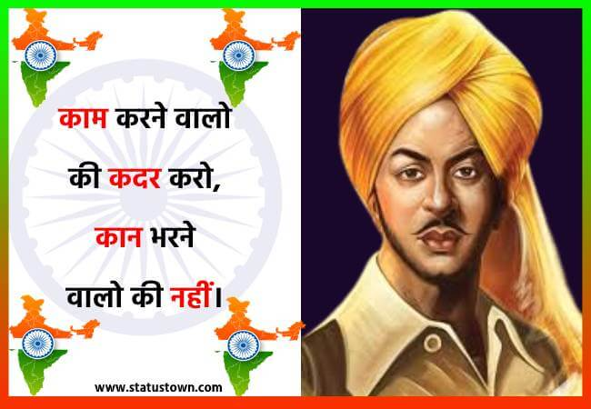 काम करने वालो की कदर करो, कान भरने वालो की नहीं। - Bhagat Singh download